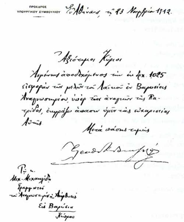 epistoli-venizelou
