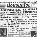 28 Oktovriou 1940