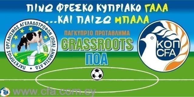 grassroots2015-16
