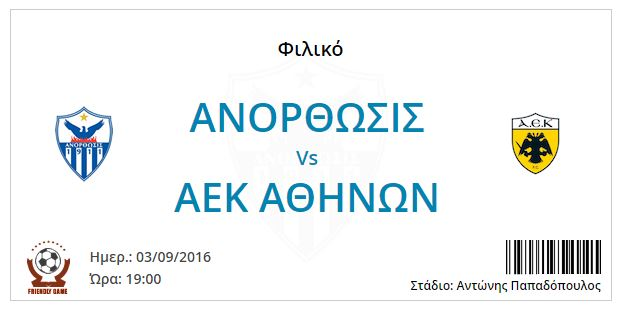ANOvsAEK-Athens_tickets