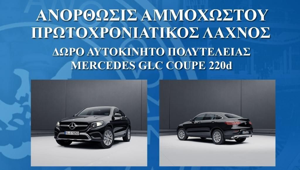 mercedes-laxnos-1024x675