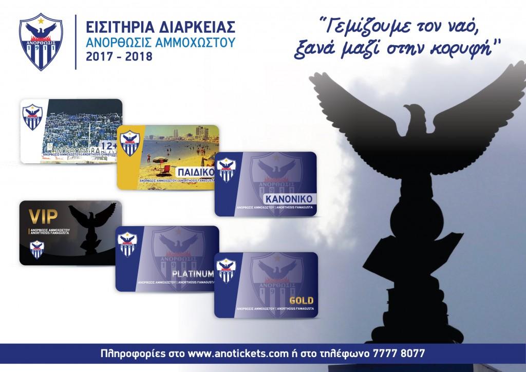 season-tickets-a3 (1)