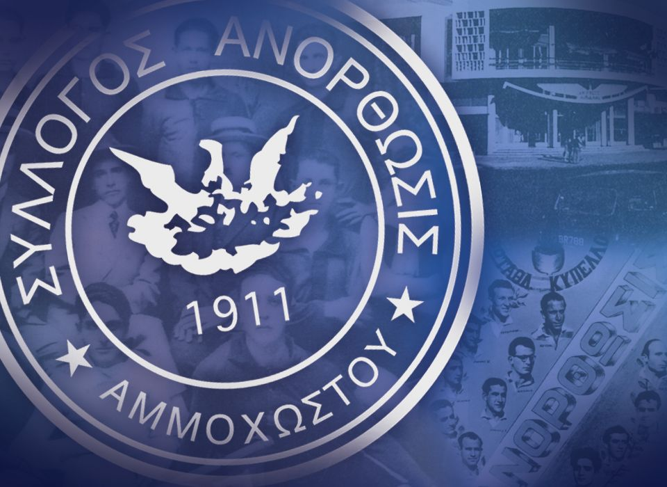 syllogos-anorthosis