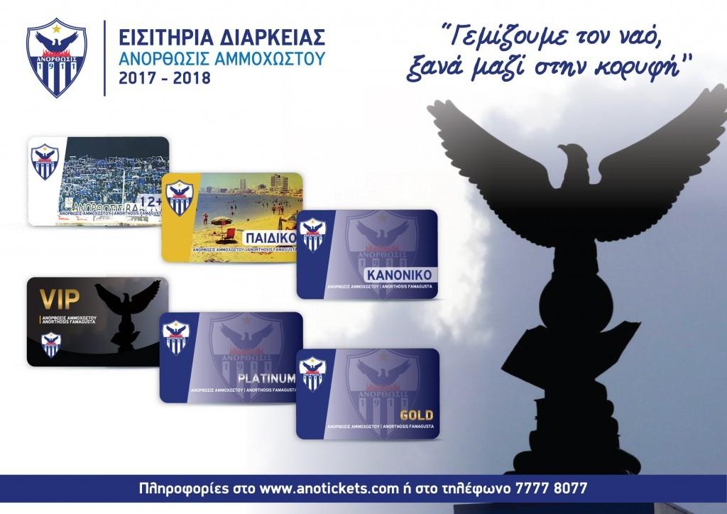 season-tickets-a3-1-1024x724