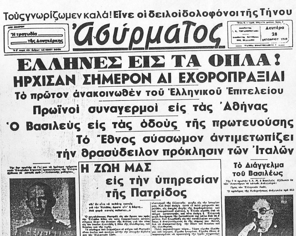 28-Oktovriou-1940