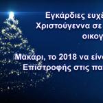 Kala_Xristoygenna_web