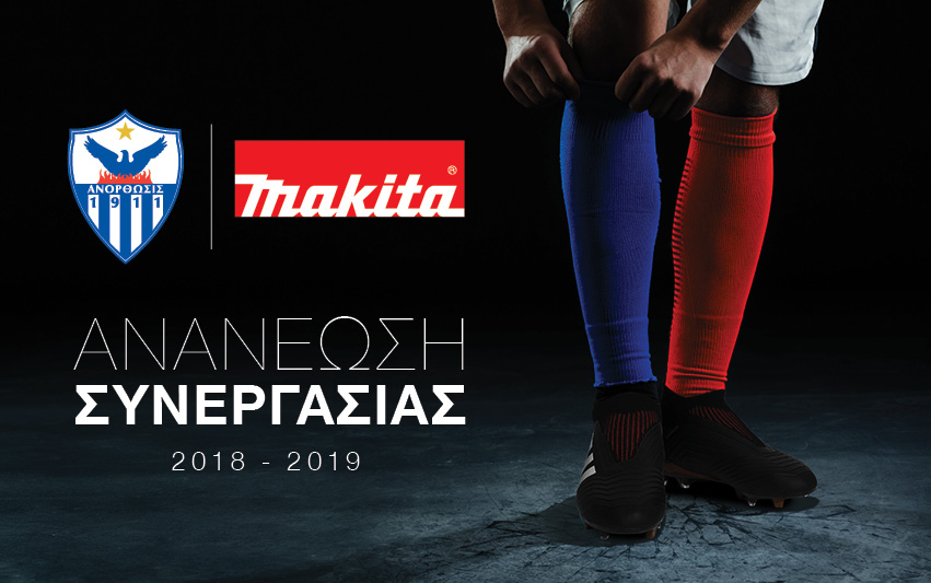 MakitaAnorthosis season co-operation web announcement 08_18 (851x533)