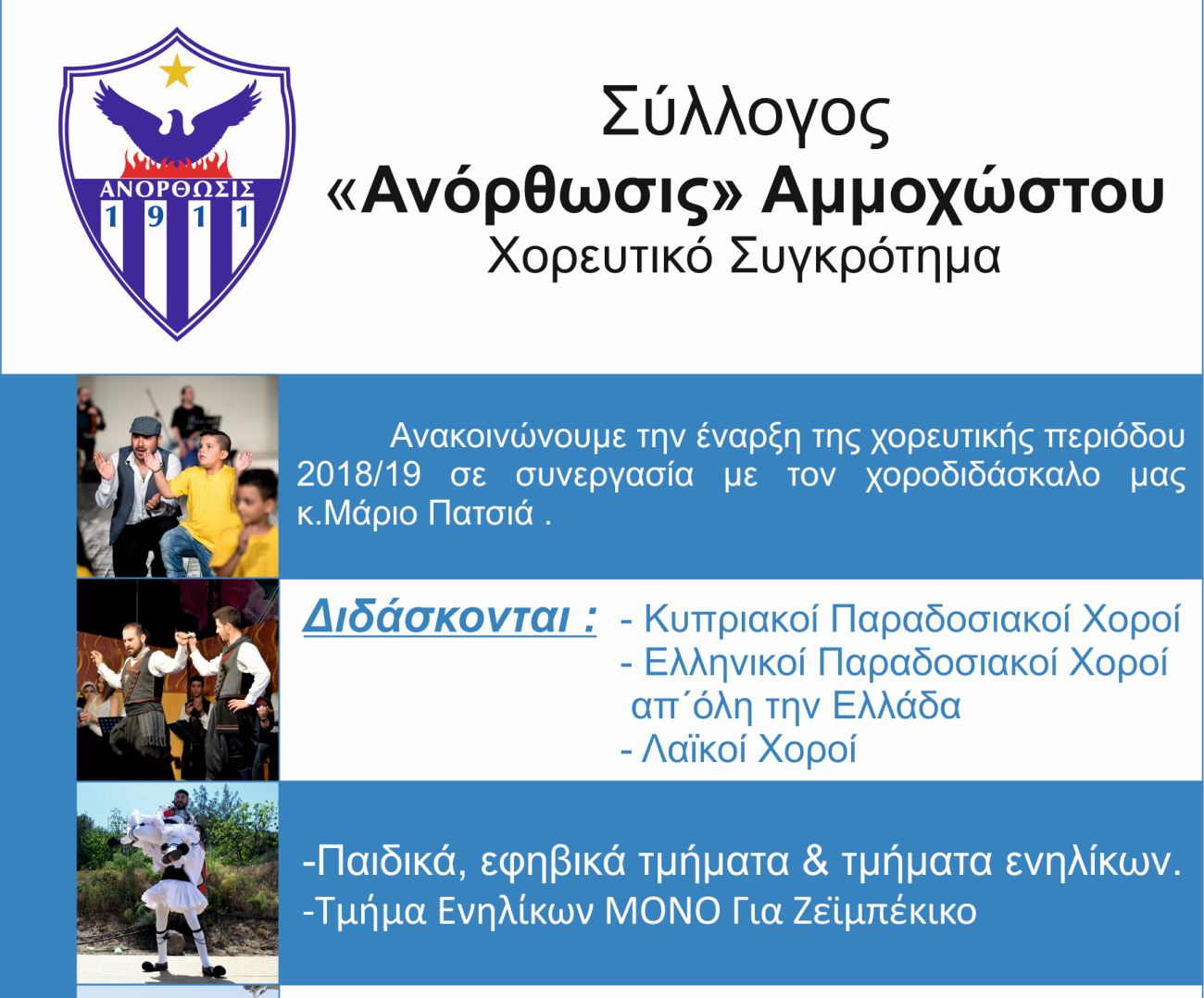 ANORTHOSIS FLYER 22