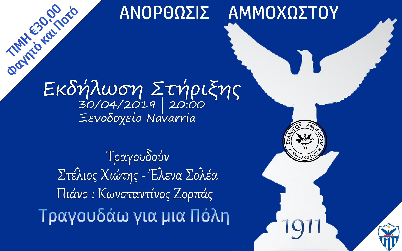 limmassol event